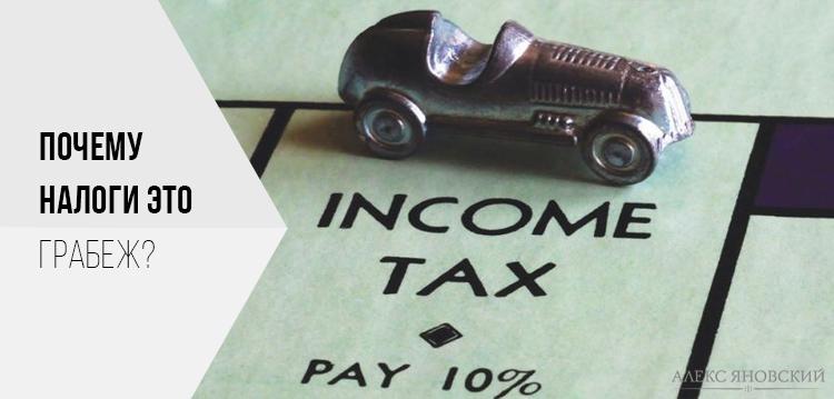 Почему налоги это грабеж?